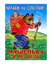 Картинка к книге Читаем по слогам - Машенька и медведь