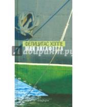 Картинка к книге Фелицитас Хоппе - Мой Пигафетта
