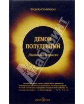 Картинка к книге Эндрю Соломон - Демон полуденный. Анатомия депрессии