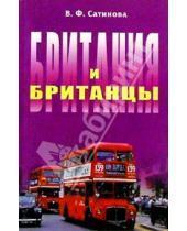 Картинка к книге Федоровна Валентина Сатинова - Британия и британцы. На английском языке