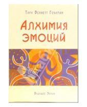 Картинка к книге Беннет Тара Гоулман - Алхимия эмоций