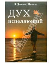 Картинка к книге Джозеф Л. Николс - Дух исцеляющий. Уроки аффирмации, визуализации и внутренней силы