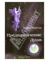 Картинка к книге Майкл Ньютон - Предназначение Души. Жизнь между жизнями