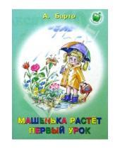 Картинка к книге Львовна Агния Барто - Машенька растет. Первый урок