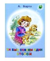 Картинка к книге Львовна Агния Барто - Он был совсем один. Сторож: Стихи