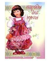 Картинка к книге Стезя - 5ТК-001/Наряды для куклы/открытка кукла-игрушка