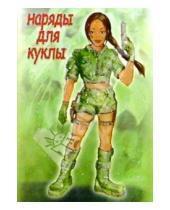 Картинка к книге Стезя - 5ТК-002/Наряды для куклы/открытка кукла-игрушка