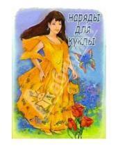 Картинка к книге Стезя - 5ТК-003/Наряды для куклы/открытка кукла-игрушка