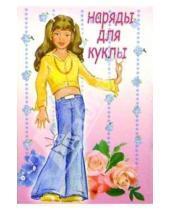 Картинка к книге Стезя - 5ТК-004/Наряды для куклы/открытка кукла-игрушка