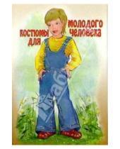 Картинка к книге Стезя - 5ТК-005/Костюмы для молодого человека/открытка кукла-игрушка