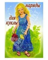 Картинка к книге Стезя - 5ТК-006/Наряды для куклы/открытка кукла-игрушка