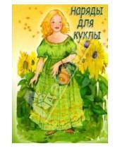 Картинка к книге Стезя - 5ТК-007/Наряды для куклы/открытка кукла-игрушка