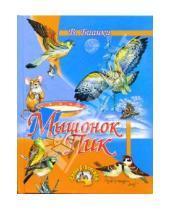 Картинка к книге Валентинович Виталий Бианки - Мышонок Пик: Сказки