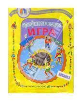 Картинка к книге Развивающие игры. Магниты - Арифметическая игра
