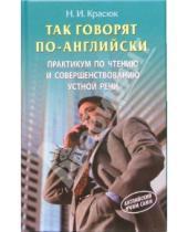 Картинка к книге Ивановна Ниннель Красюк - Так говорят по-английски: Практикум по чтению и совершенстованию устной речи