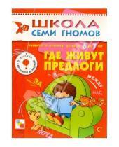 Картинка к книге Светлана Сущевская - Где живут предлоги. Для занятий с детьми от 6 до 7 лет.