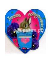 Картинка к книге Праздник - 61186/Хочешь подружиться/мини-открытка сердечко