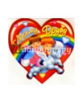 Картинка к книге Праздник - 61297/Моему другу/мини-открытка сердечко