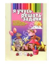 Картинка к книге Леонидовна Инна Бельская - Я учусь решать задачи: Пособие по развитию математических способностей