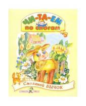 Картинка к книге Читаем по слогам - Смоляной бычок
