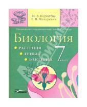 Картинка к книге Владимировна Светлана Макар В., Н. Королева - Биология 7кл(VIII вид) Учебник