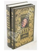 Картинка к книге Вольфганг Иоганн Гете Зигфрид, Унзельд - Западно-восточный диван (комплект из 2-х книг; без футляра)