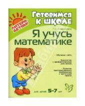 Картинка к книге Федоровна Тамара Клементовича - Я учусь математике. Для детей 5-7 лет