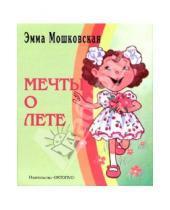 Картинка к книге Эфраимовна Эмма Мошковская - Мечты о лете
