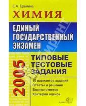 Картинка к книге Алимовна Елена Еремина - ЕГЭ 2005. Химия. Типовые тестовые задания
