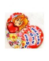 Картинка к книге Стезя - 12КТ-004/Только для тебя/мини-открытка сердечко