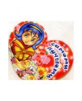 Картинка к книге Стезя - 12КТ-005/Самому лучшему/мини-открытка сердечко