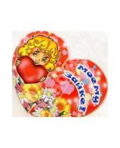 Картинка к книге Стезя - 12КТ-008/Моему зайке/мини-открытка сердечко