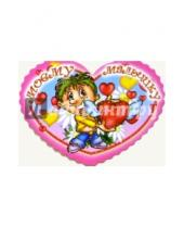 Картинка к книге Стезя - 8Т-211/Моему мальчику/мини-открытка сердечко