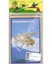 Картинка к книге Миди - Боевой вертолет