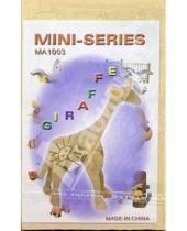 Картинка к книге Мини - Жираф