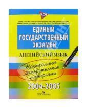 Картинка к книге Единый государственный экзамен - ЕГЭ: Английский язык: 2004-2005: контрольные измерительные материалы
