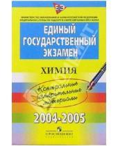 Картинка к книге Единый государственный экзамен - ЕГЭ:  Химия: 2004-2005: контрольные измерительные материалы