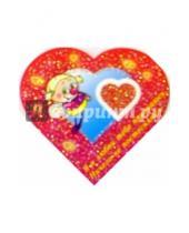 Картинка к книге Открыткин и К - 8Т-001/Я в любви тебе признаюсь/открытка-сердечко