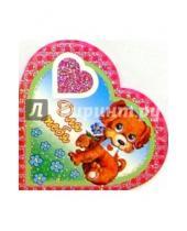 Картинка к книге Открыткин и К - 8Т-004/Для тебя/открытка-сердечко двойная