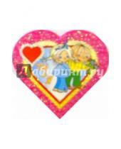 Картинка к книге Открыткин и К - 8Т-005/Ты + я/открытка-сердечко двойная
