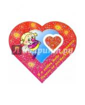 Картинка к книге Открыткин и К - 9Т-001/Я в любви тебе признаюсь/мини-открытка серд