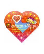 Картинка к книге Открыткин и К - 9Т-002/Ты на свете всех нежнее/мини-открытка серде