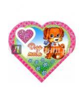 Картинка к книге Открыткин и К - 9Т-006/Для тебя/мини-открытка сердечко двойная
