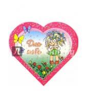 Картинка к книге Открыткин и К - 9Т-008/Для тебя/мини-открытка сердечко двойная