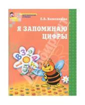 Картинка к книге Владимировна Елена Колесникова - Я запоминаю цифры. Рабочая тетрадь для детей 4-6 лет
