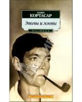 Картинка к книге Хулио Кортасар - Эпомы и мэопы: Стихотворения