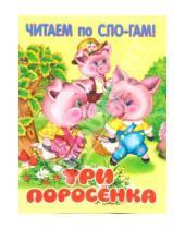 Картинка к книге Читаем по слогам - Три поросенка