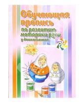 Картинка к книге Леонидовна Инна Бельская - Обучающая пропись по развитию моторики руки у дошкольников