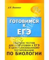 Картинка к книге Дмитрий Вахненко - Сборник тестов для подготовки к ЕГЭ и централизованному тестированию по биологии