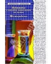 Картинка к книге Эдуард Оганесян - Подготовка к итоговой аттестации по химии. Тестирование